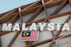 OrdMalaysia emblem, text och gradbeteckningtema royaltyfria bilder