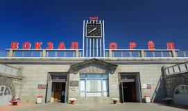 Orel, Russia - 24 agosto 2015: Costruzione della stazione ferroviaria Immagini Stock