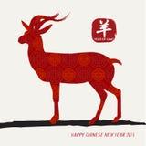 Oriental Chinese New Year Goat 2015 Design. Oriental Chinese New Year Goat 2015 Vector Design Stock Photos