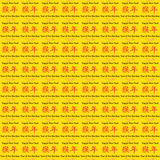 Oriental Chinese seamless pattern for the year of the Monkey. Royalty Free Stock Images