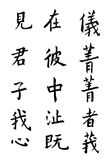 Chinese symbols and letters calligraphy Stock Images