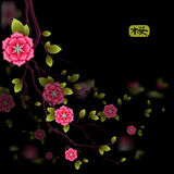 Oriental designed card with branches of japanese cherry flowers. Hieroglyph is sakura. Stock Photography