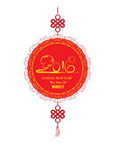 Oriental Happy Chinese New Year Element. Year of monkey.  Royalty Free Stock Photos