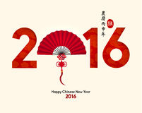 Oriental Happy Chinese New Year 2016 Royalty Free Stock Photography