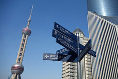 Oriental Pearl Tower with road signs  in  Shanghai Stock Images
