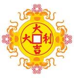 Oriental Prosperous Symbol Stock Photography