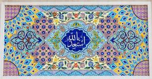 Oriental tiles decoration in Sharjah Stock Photos