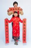 Orientaliskt lyckligt nytt år Fotografering för Bildbyråer