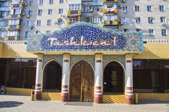 orientaliskt kafé på Krasnodar Arkivfoto