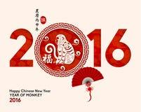 Orientaliskt lyckligt kinesiskt nytt år 2016 Arkivfoton