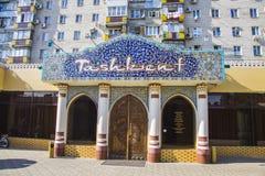 orientalna kawiarnia przy Krasnodar Zdjęcie Stock