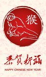 Orientalny szczęśliwy Chiński nowy rok małpa Obraz Royalty Free