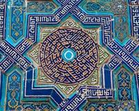 Orientalornament à Samarkand, l'Ouzbékistan Image libre de droits