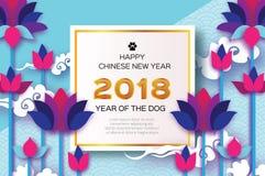 Origâmi bonito Waterlily ou flor de lótus Cartão 2018 chinês feliz do ano novo Ano do cão texto quadrado ilustração do vetor