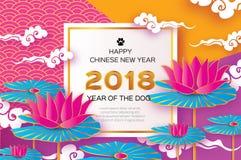 Origâmi cor-de-rosa Waterlily ou flor de lótus Cartão 2018 chinês feliz do ano novo Ano do cão texto Frame quadrado ilustração royalty free
