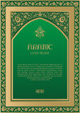 Ornament arabic frame. Gold and green. Template design for cards, Muslim invitations and decor for brochure, flyer, certificate, poster stock illustration