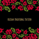 Ornament  Russian national tradition. Vector illustration Stock Photo