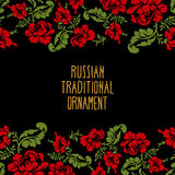 Ornament  Russian national tradition. Royalty Free Stock Photo