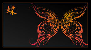 Ornamental butterfly shape Royalty Free Stock Photos