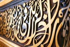 Ornamenti arabi - Il Cairo, Egitto Fotografie Stock