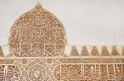 Ornamento arabo sulla parete del palazzo a Alhambra Fotografie Stock