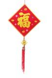 Ornamento chino del Año Nuevo Imágenes de archivo libres de regalías