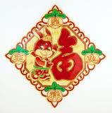 Ornamento cinese di nuovo anno Fotografia Stock