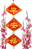 Ornamento do ano novo e flor de cereja chineses Imagens de Stock Royalty Free