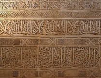 Ornamento en la lengua árabe Foto de archivo