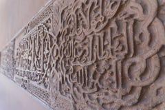 Ornamento Moresque de Alhambra Islamic Royal Palace, Granada, imagens de stock royalty free
