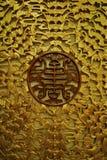 Ornamento viejo de la pared china Imagenes de archivo