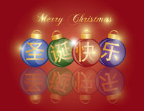 Ornaments with Chinese Merry Christmas Text Stock Photos