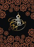 Ornate vector banner for Ramadan Royalty Free Stock Images