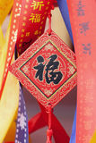 Ornate wishing card hanging on a rack at a Buddhist temple, Beijing, China Royalty Free Stock Photo