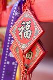 Ornate wishing cards hanging on a rack at a Buddhist temple, Beijing, China Royalty Free Stock Photography
