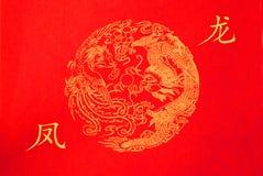 Ornement chinois Images libres de droits