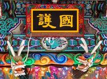 Ornement coréen de temple de bhuddist, Corée du Sud Photo libre de droits