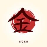 Oro di kanji Fotografia Stock Libera da Diritti