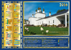 Orthodox calendar for 2016. The photo of the assumption Cathedral in the city of Ivanovo, Russia stock illustration