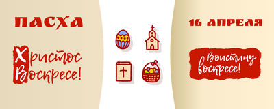 Orthodox Easter card Royalty Free Stock Images