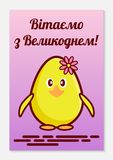 Orthodox Easter greeting card. Chicken as a symbol of the rebirth and continuity of life. The inscription is translated Stock Image