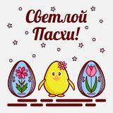 Orthodox Easter greeting card. A flat icons of painted eggs called krashenka and a cute chicken. The inscription is translated fro royalty free stock photos
