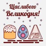 Orthodoxes Ostern-Thema Asikone eines gemalten Eies nannte pysanka, Kuchen genanntes kulich und traditionellen Klumpennachtisch D Lizenzfreie Stockbilder