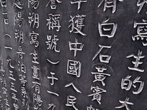 Os caráteres chineses cinzelaram na pedra Fotos de Stock Royalty Free