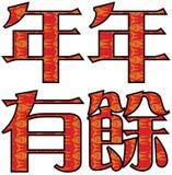 Os caráteres chineses sejam prósperos cada ano Foto de Stock Royalty Free