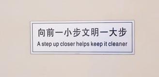 Os chineses assinam dentro o toalete fotografia de stock royalty free