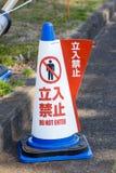 Os japoneses não incorporam o sinal Foto de Stock
