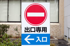 Os japoneses não incorporam o sinal de rua Imagens de Stock Royalty Free