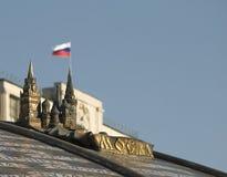 Os símbolos do russo Imagem de Stock