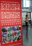 Os visitantes estão olhando pinturas tradicionais do ano novo de China em uma exposição na biblioteca de China nacional Fotografia de Stock